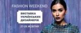 Выставка украинских дизайнеров счастливый Хэллоуин